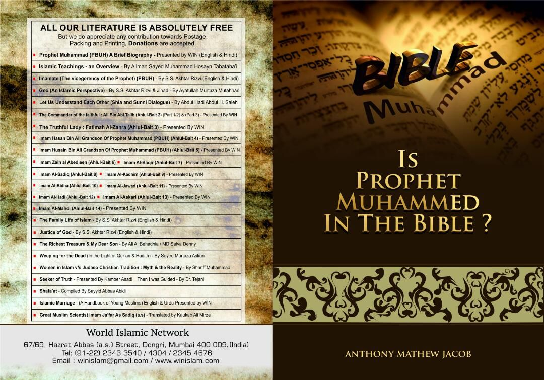 Is Prophet Muhammed (s a w a ) In the Bible? | Books on Islam and