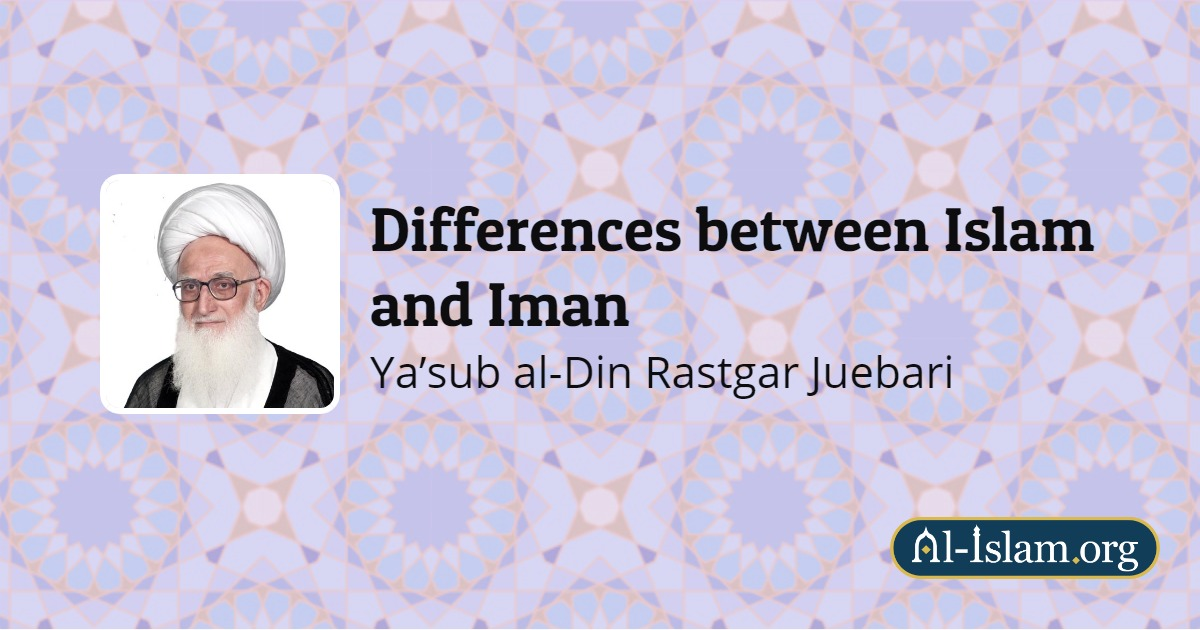 Differences between Islam and Iman | Al-Islam org