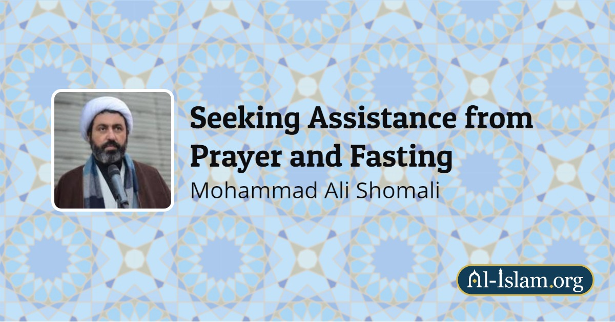 Seeking Assistance from Prayer and Fasting | Al-Islam org