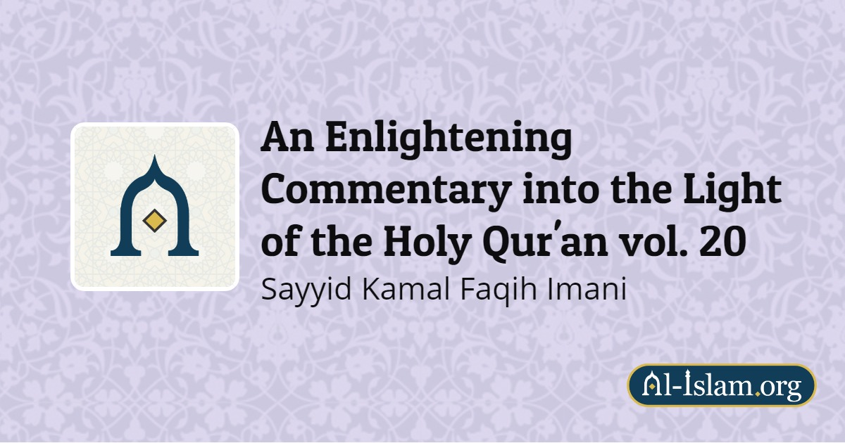 Surah Shams Chapter 91 An Enlightening Commentary Into The Light Of The Holy Qur An Vol 20 Al Islam Org