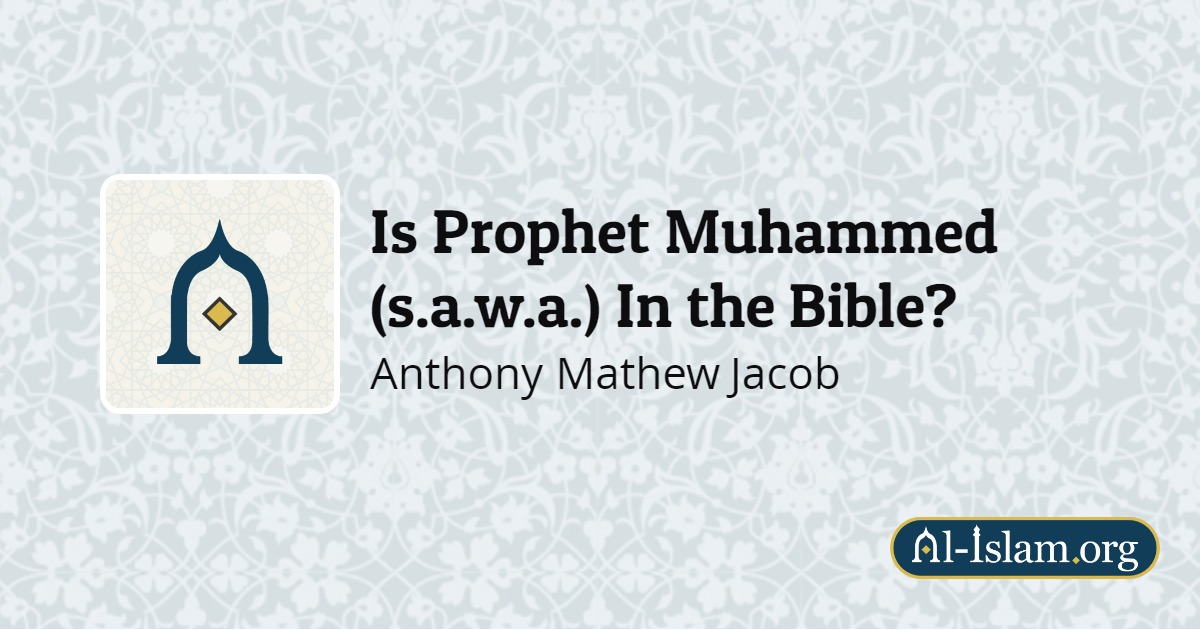 Chapter 3: Prophecy 3 | Is Prophet Muhammed (s a w a ) In
