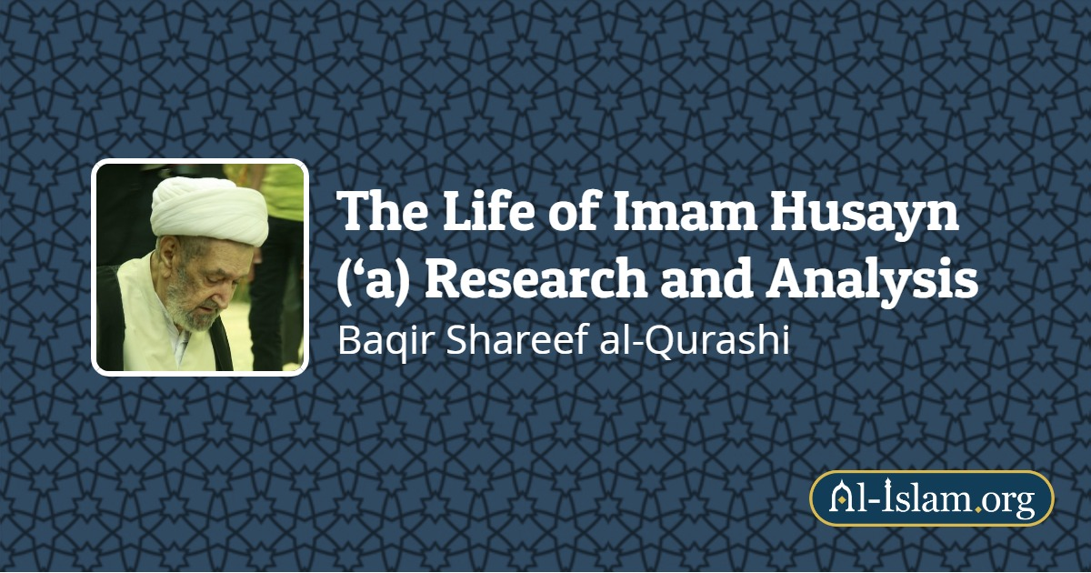 Characteristics of the Personality of Imam Husayn ('a) | The