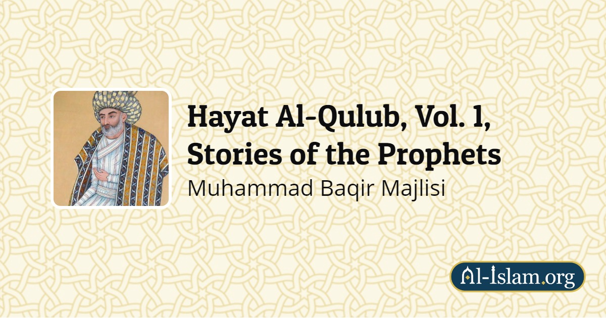 An Account of Musa and Harun | Hayat Al-Qulub, Vol  1