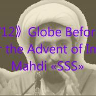 Globe Before After the Advent of Imam Mahdi - Sheikh Shomali - Part 5