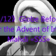 Globe Before After the Advent of Imam Mahdi - Sheikh Shomali - Part 10
