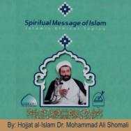 The life of Hazrat Masumah (SA) - (The Spiritual Message of Islam) part 5 - Mohammad Ali Shomali