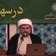 Four Aspects of human Conduct - Session 2 (2 Ramadhan 2014) - Shaykh Bahmanpour