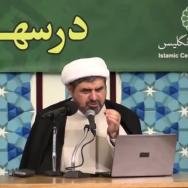 Four Aspects of Human Conduct - Session 6 (6 Ramadhan 2014) - Shaykh Bahmanpour