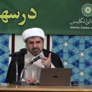 Four Aspects of human Conduct - Session 9 (9 Ramadhan 2014) - Shaykh Bahmanpour